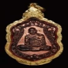 เหรียญ 8 รอบ หลวงปู่ทิม วัดละหารไร่  โค๊ตอุ