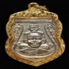 เหรียญขี่คอ 09 หลวงปู่โต๊ะ หลวงปู่ทวด