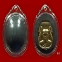 เหรียญรุ่นแรก หลวงพ่อพร วัดบางแก้ว