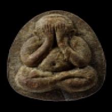 พระปิดตายันต์ดวงเล็ก เนื้อผงใบลาน ปี 2521 หลวงปู่โต๊ะ