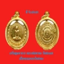 เหรียญมหาลาภ เนื้อทองแดงกะไหล่ทอง