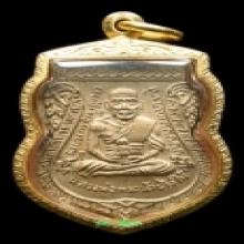 เหรียญเลื่อนสมณศักดิ์หลวงปู่ทวดวัดช้างให้ อัลปาก้า 2508 นิยม