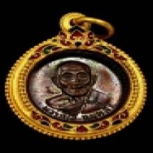 เหรียญโภคทรัพย์หลวงปู่สีปี 2519 เลี่ยมทองลงยา