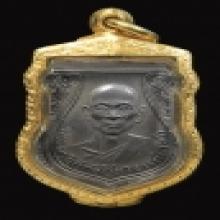 เหรียญหลวงพ่อวงศ์ วัดมะกอก