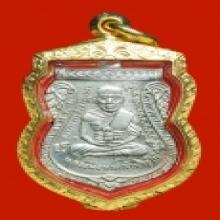 หลวงพ่อทวด เหรียญเลื่อนสมณศักดิ์ พิมพ์นิยม 2508