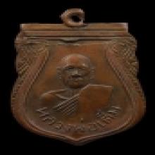 เหรียญรุ่นแรก หลวงปู่เต็ม หลังยันต์แปด ตัวจริงหายากมากๆ