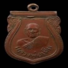 เหรียญรุ่นแรก หลวงปู่เต็ม วัดนิมมานรดี บางแค