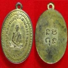 เหรียญรุ่นแรกหลวงปู่อุปัชฌาย์หว่าง