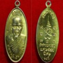 เเหรียญฝาบาตรหลวงปู่แผ้ว รุ่นใบขี้เหล็ก ปี47
