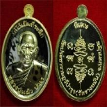 เหรียญทองคำหลวงปู่แผ้วรุ่นยันต์สวน      (ชุดที่8มี 4เหรียญ )