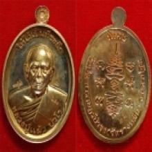 เหรียญทองแดง หลวงปู่แผ้ว รุ่นยันต์สวน