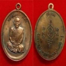 เหรียญทองแดง หลวงปู่แผ้วรุ่นเพชรกลับ