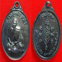 เหรียญทองแดงหลวงปู่แผ้ว รุ่น1ปี2538
