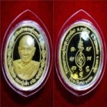 เหรียญทองคำ หลวงปู่แผ้ว ปวโรรุ่นที่ระลึกสร้างอุโบสถที่2