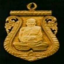 เหรียญฉลุทองคำหลวงปู่ชู วัดนาคปรก ปี2478