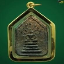 พระนาคปรก ห้าเหลี่ยม ผงยาวาสนาจินดามณี หลวงปู่บุญ