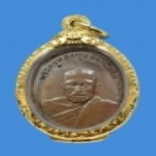 เหรียญหลวงพ่อทองศุข วัดโตนดหลวง รุ่น 2 (สระอิลอย)