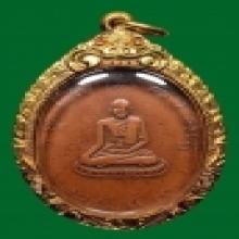 เหรียญรุ่นแรกหลวงพ่ออยู่ วัดบางน้อย ปี2459