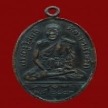 เหรียญรุ่นแรกหลวงพ่อพริ้ง วัดบางประกอก ปี2483
