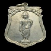 เหรียญเสมา 25พุทธศตวรรษ เนื้ออัลปาการ์