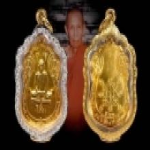 เหรียญเสมา ทองคำ หลวงปู่โต๊ะ วัดประดู่ฉิมพลี 2517