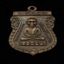 เหรียญหลวงปู่ทวด รุ่นแรกวัดช้างให้ ปี 2500 #เหรียญหัวโต