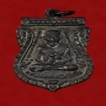 เหรียญหลวงปู่ทวดวัดช้างให้พิมพ์เสมารุ่น 3 สองจุด ประคตขาด