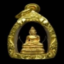 พระชัยไพรีพินาศเนื้อทองคำ ปี2542
