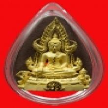 พระพุทธชินราช ภปร เนื้อทองคำ