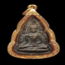 หลวงพ่อเงิน ชินราช เข่าลอย ปี2493 วัดดอนยายหอม