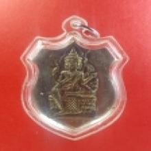 เหรียญอาร์มพระพรหมหลวงพ่อชำนาญ