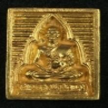 เหรียญทองคำหลวงพ่อสด วัดปากน้ำ