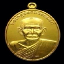 เหรียญพ่อท่านซัง วัดวัวหลุง รุ่น เทพนิมิตร ปี ๒๕๕๕