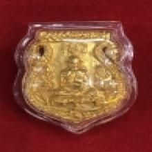 เหรียญทองคำ หลวงพ่อแฃ่ม