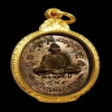 หลวงปู่สี เหรียญมหาลาภเนื้อนวะ พ.ศ.๒๕๑๘
