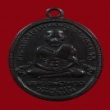 เหรียญรุ่นสี่ หลวงปู่ทวด