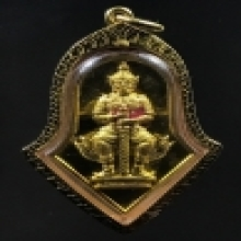 เหรียญท้าวเวสสุวรรณ จำปี ทองคำ หลวงพ่ออิฏฐ์ วัดจุฬามณี