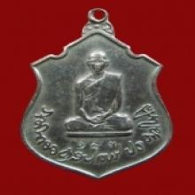 เหรียญทรงผนวช กองทัพภาคที่3 ปี2517 เนื้อเงิน