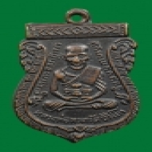 เหรียญรุ่น3 หลวงปู่ทวด วัดช้างให้ บล็อคลึก