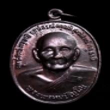เหรียญยันต์บล็อกนิยม เนื้อทองแดง ปี2526 หลวงปู่ดู่ วัดสะแก
