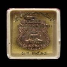 เหรียญชินราช หลวงปู่เพิ่ม วัดกลางบางแก้ว