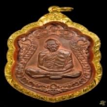 เหรียญเสมา8รอบหลวงปูทิม
