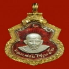 เหรียญหลวงพ่อมิ วัดหาดยาง จ.ปราจีนบุรี