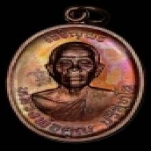 เหรียญเจริญพรบน ทองแดง ตัวตัดนวะ