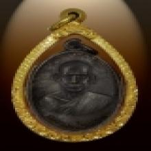 เหรียญหลวงพ่อหอม วัดชากหมาก หน้าฝรั่ง สวยแชมป์...