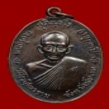 เหรียญจตุรพิธพรชัย หลวงพ่อกวย(เหรียญที่4)