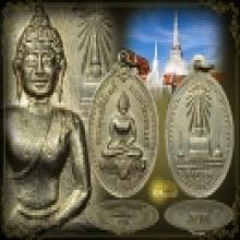 เหรียญ พระพุทธสิหิงค์ วัดพระบรมธาตุ จ.นครศรีธรรมราช ปี 2517