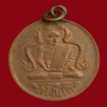 เหรียญ อ.สิริจันโท รุ่นแรก ข้างพญานาค (นาคบน) หายากมีผิวไฟ