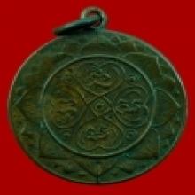 เหรียญอริยสัจสี่ วัดบวรนิเวศฯ ปี2450 (ยันต์กลีบบัว)