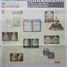 ขอบพระคุณสีกาอ่างและหนังสือพิมพ์ไทยรัฐด้วยนะครับ ทั้งเป็นพระ